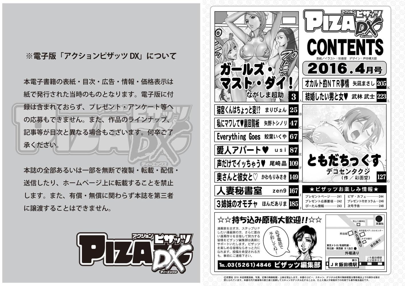 アクションピザッツDX 2016年4月号
