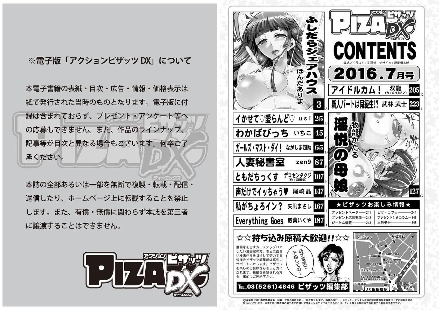 アクションピザッツDX2016年7月号
