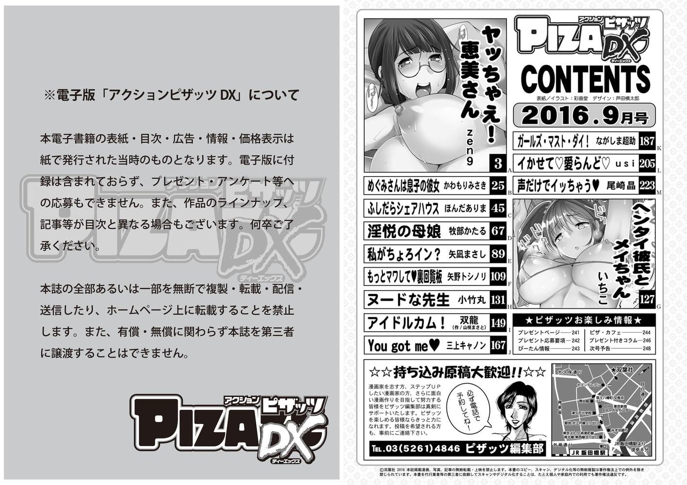 アクションピザッツDX2016年9月号[雑誌]