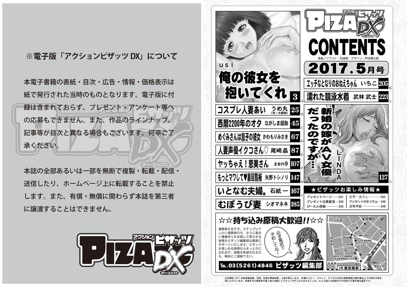 アクションピザッツDX 2017年5月号[雑誌]