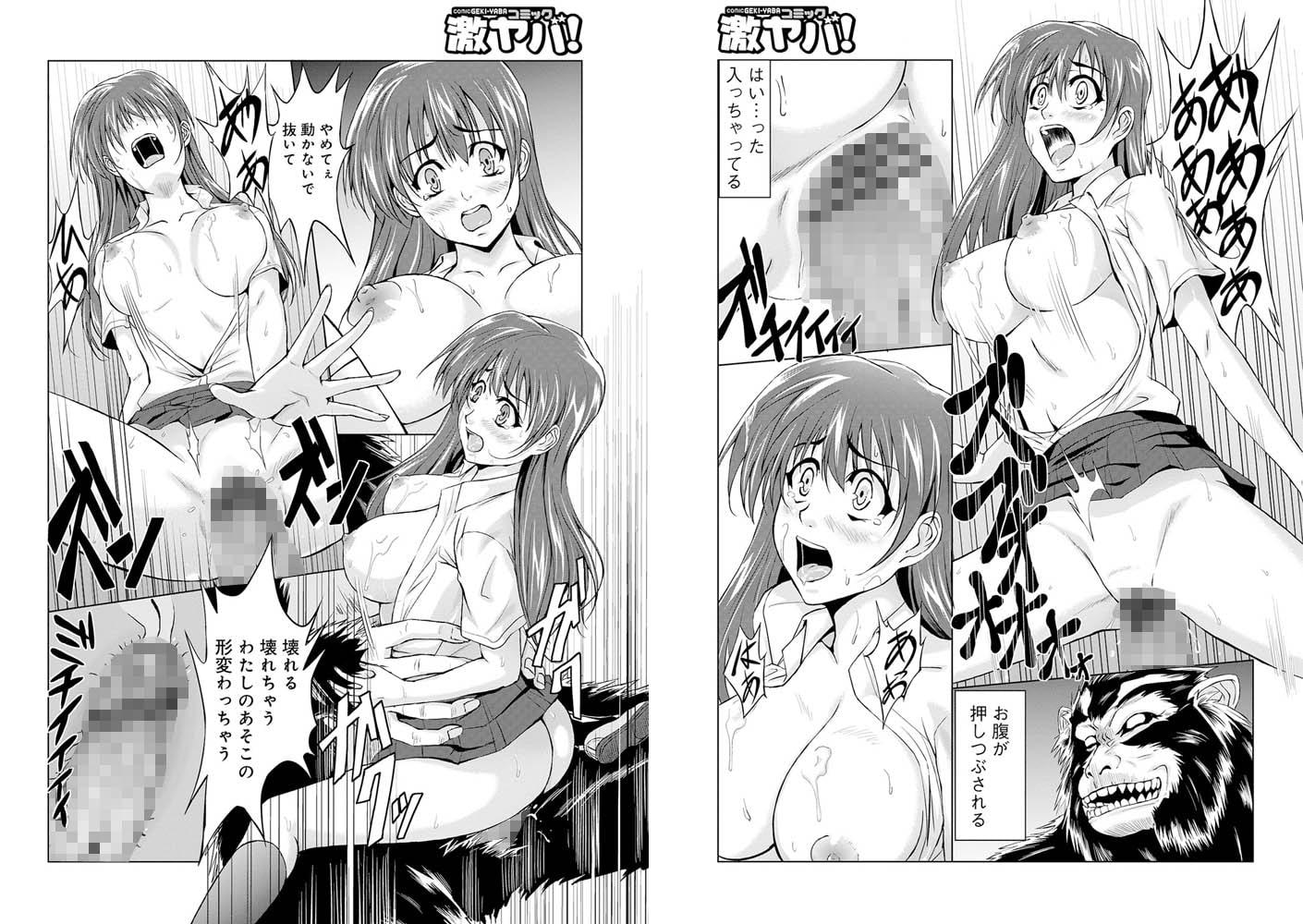 WEB版コミック激ヤバ! 100