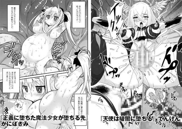 二次元コミックマガジン 魔法少女苗床化計画Vol.2