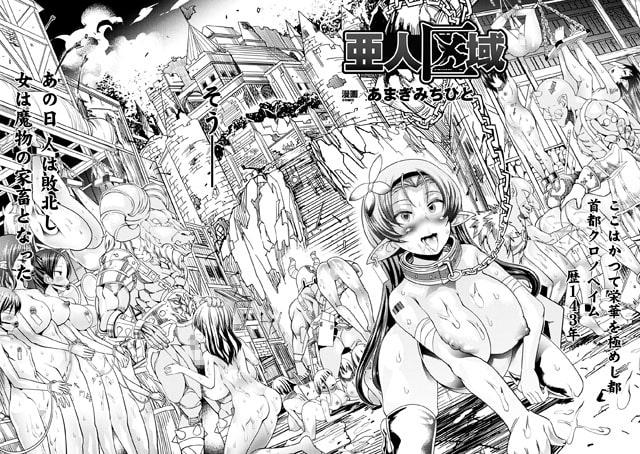 別冊コミックアンリアル 人間牧場編デジタル版Vol.8