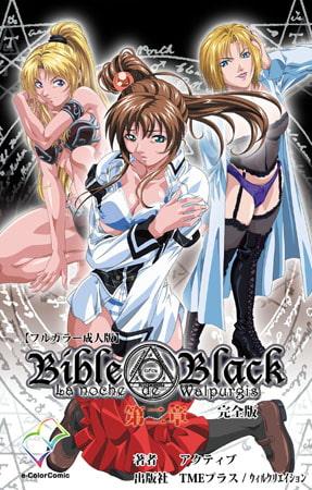 【フルカラー成人版】Bible Black 第二章 完全版