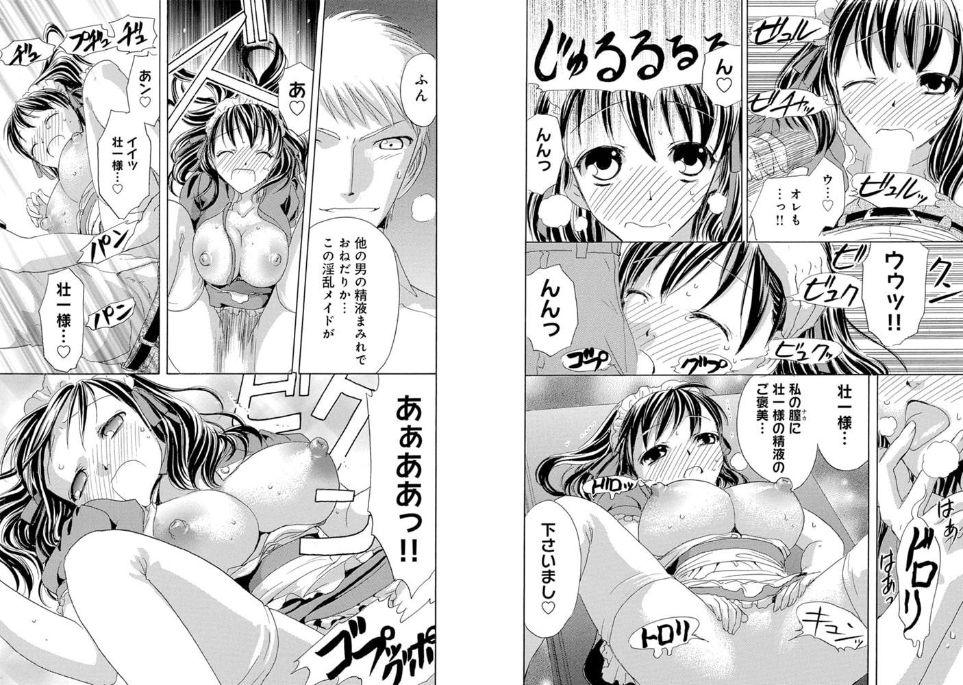 樋口あや短編集(4) 淫虐触手プレイ! ~博士の快感実験室~