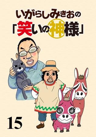 BJ116914 [20200722]いがらしみきおの「笑いの神様」 STORIAダッシュ連載版Vol.15