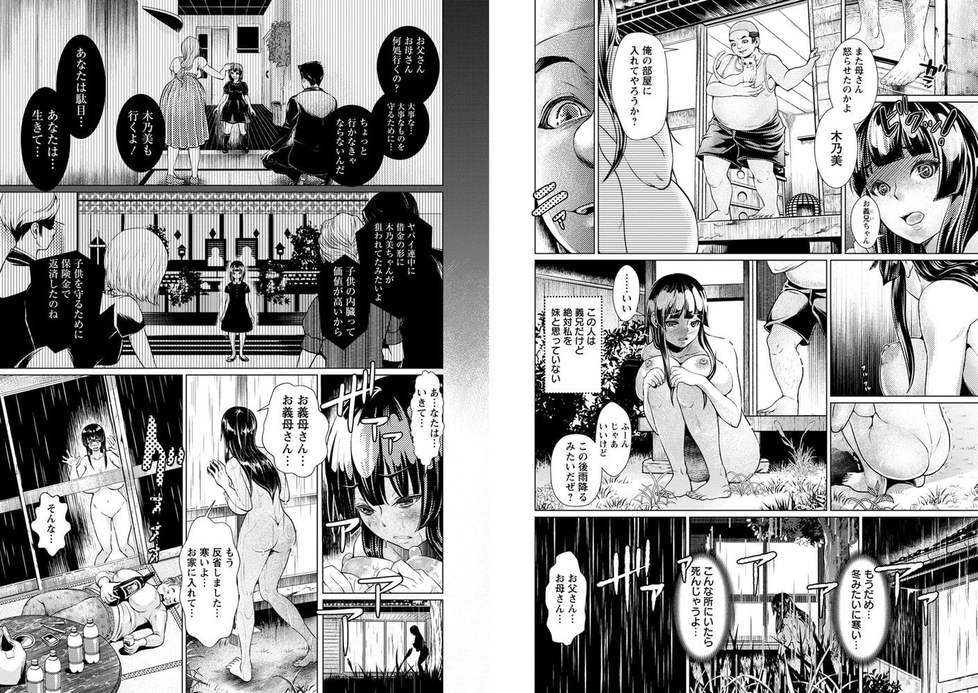 マゾ穴折檻 躾けられた女たちのサンプル画像4