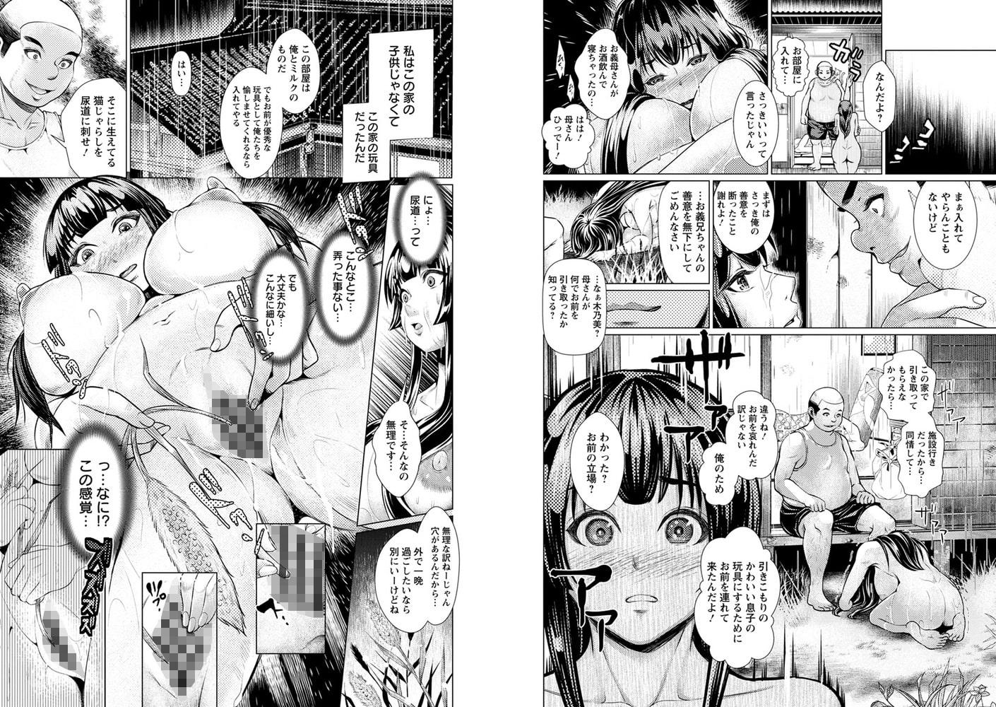 マゾ穴折檻 躾けられた女たちのサンプル画像5