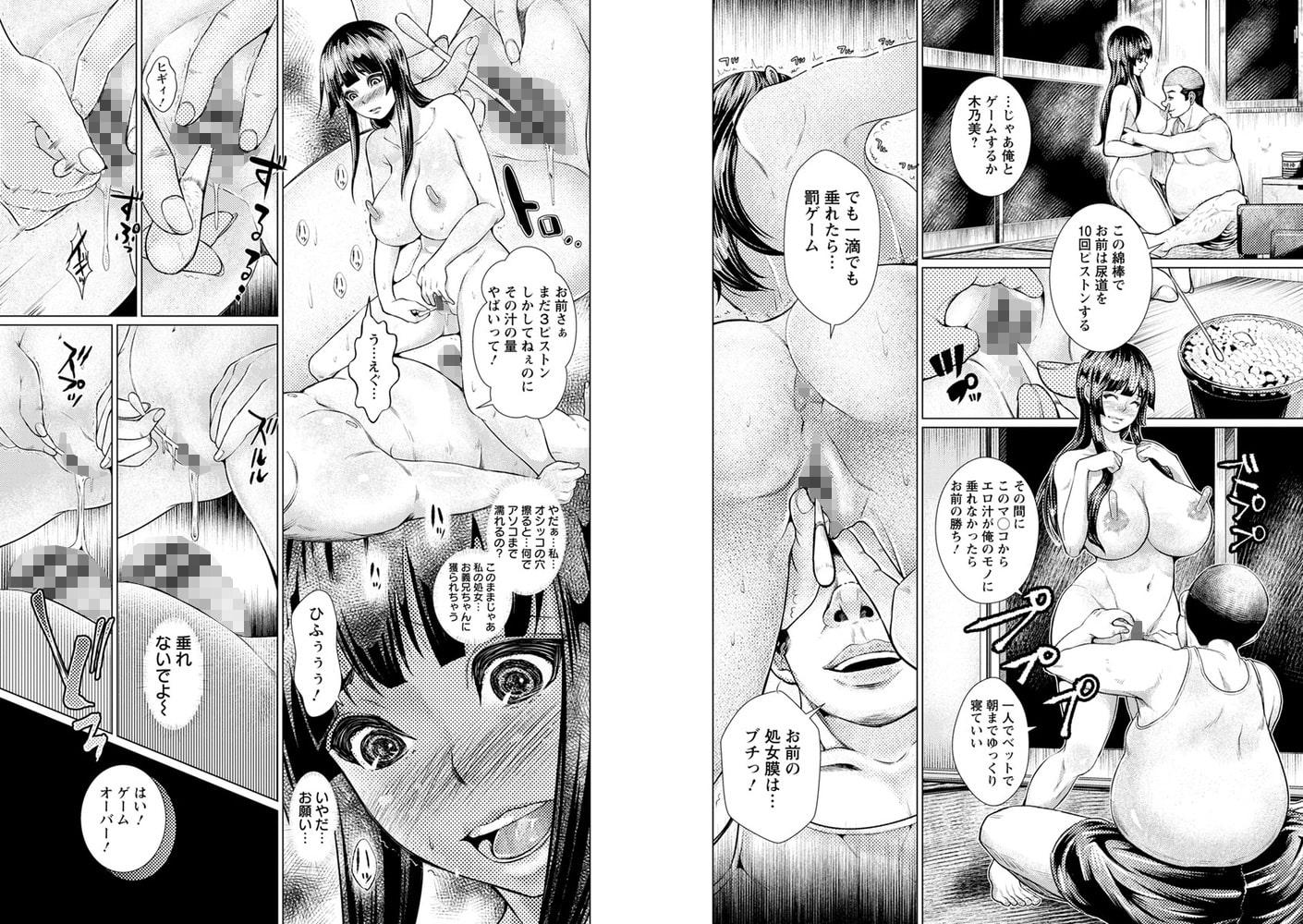 マゾ穴折檻 躾けられた女たちのサンプル画像8