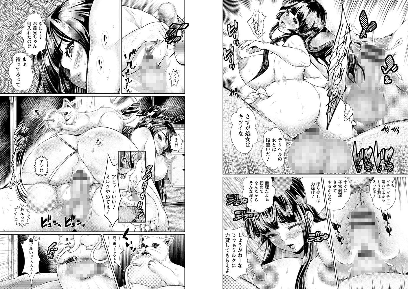 マゾ穴折檻 躾けられた女たちのサンプル画像9