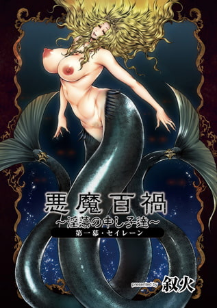 悪魔百禍 ~淫蕩の申し子達~第一幕・セイレーンのタイトル画像
