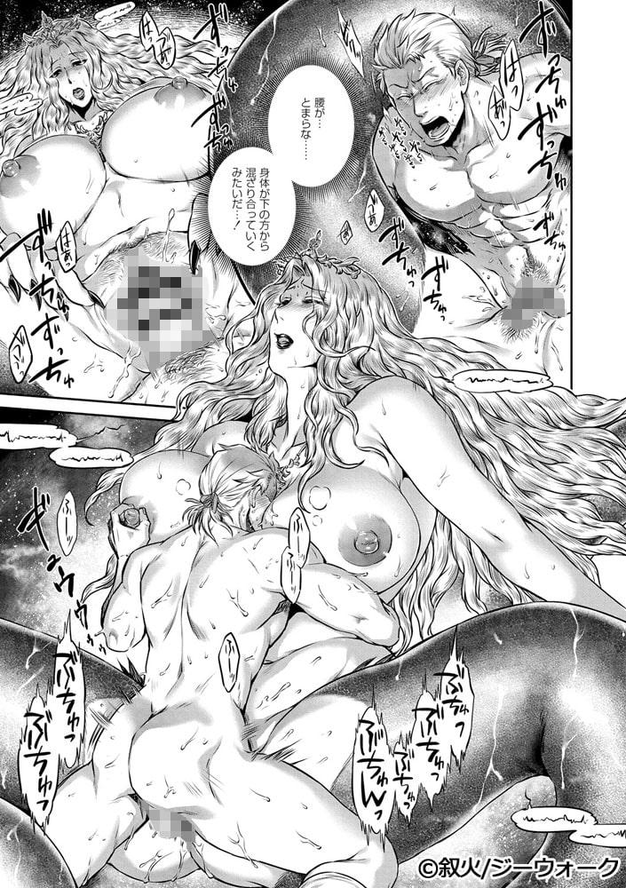 悪魔百禍 ~淫蕩の申し子達~第一幕・セイレーンのサンプル画像