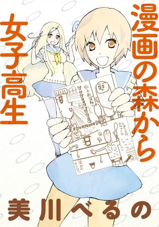 BJ117553 [20200721]漫画の森から女子高生 ストーリアダッシュ連載版Vol.9