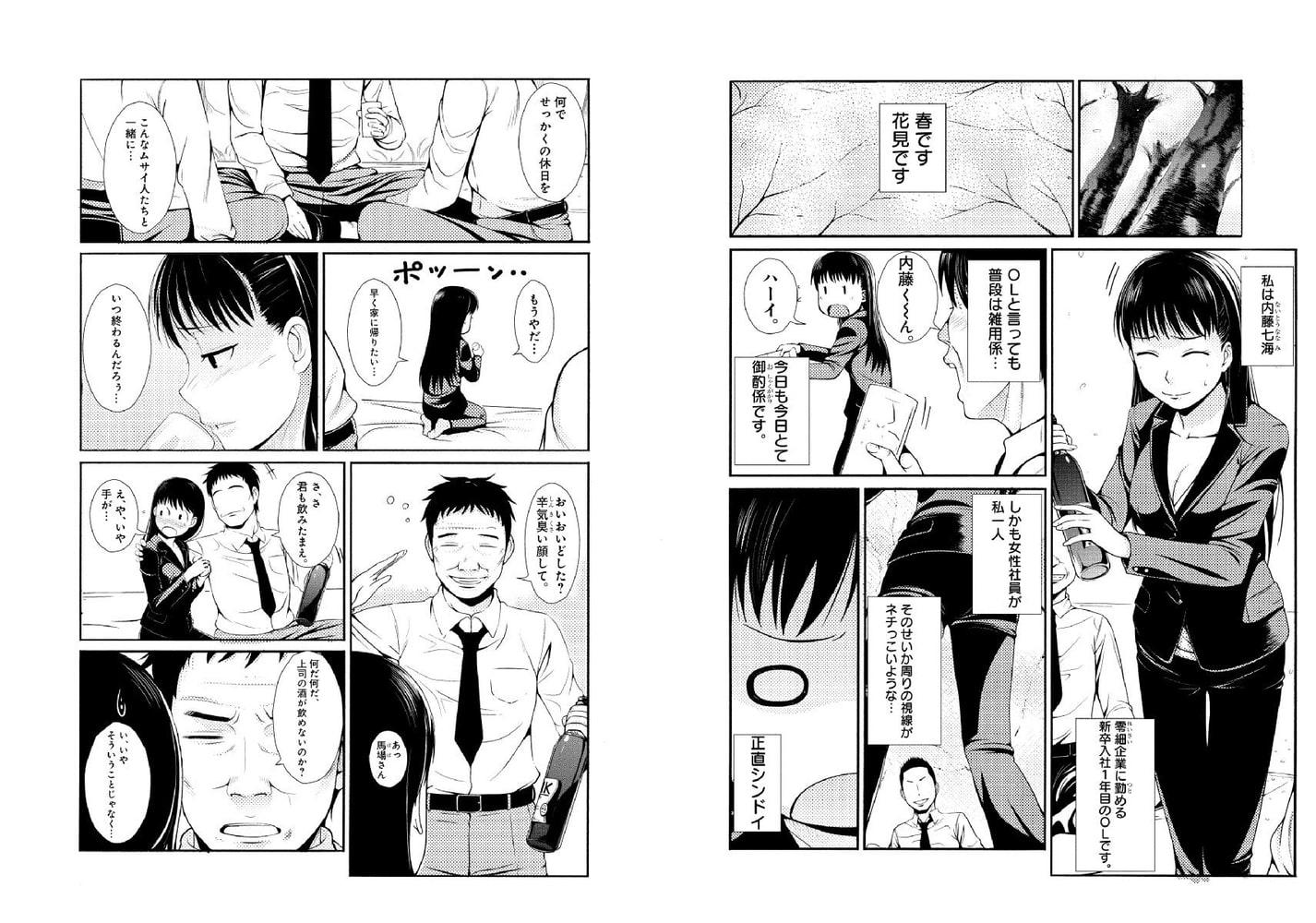 ぬるぬるパワハラ酒宴~無礼講で春・乱・マン~ 合冊版