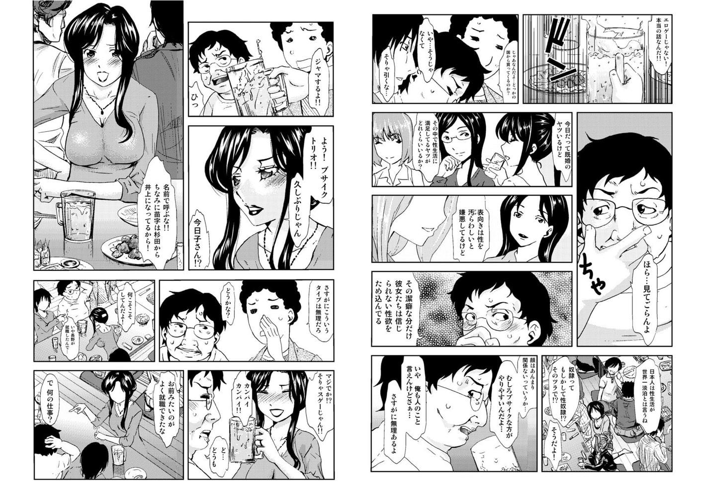 調教淫夜ルーム~ハメられた蜜妻~ 合冊版