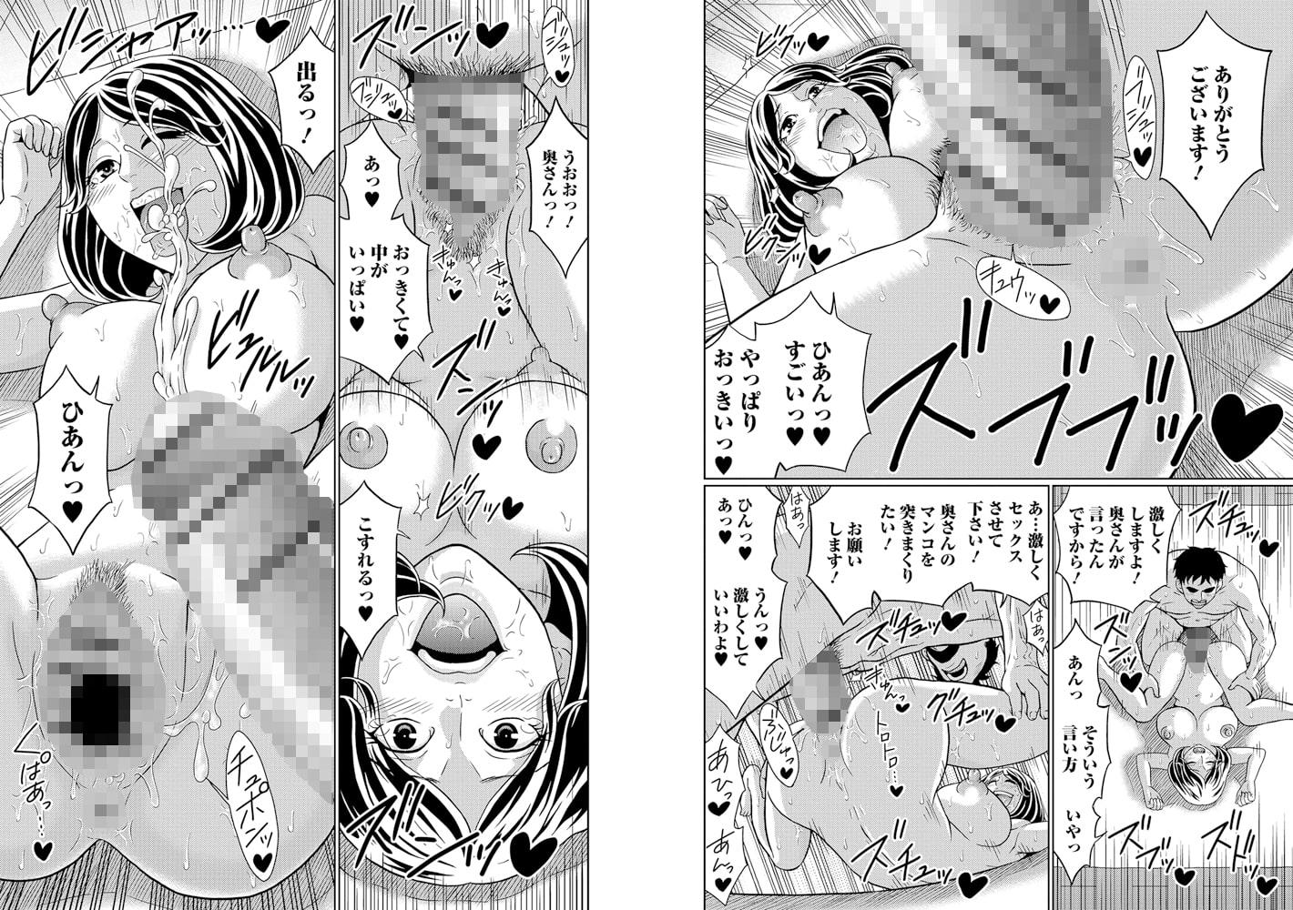 Web配信 月刊 隣の気になる奥さん vol.002