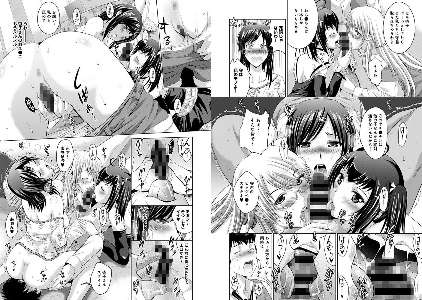 美人三姉妹とラブホ始めましたっ! 第2集【合本版】