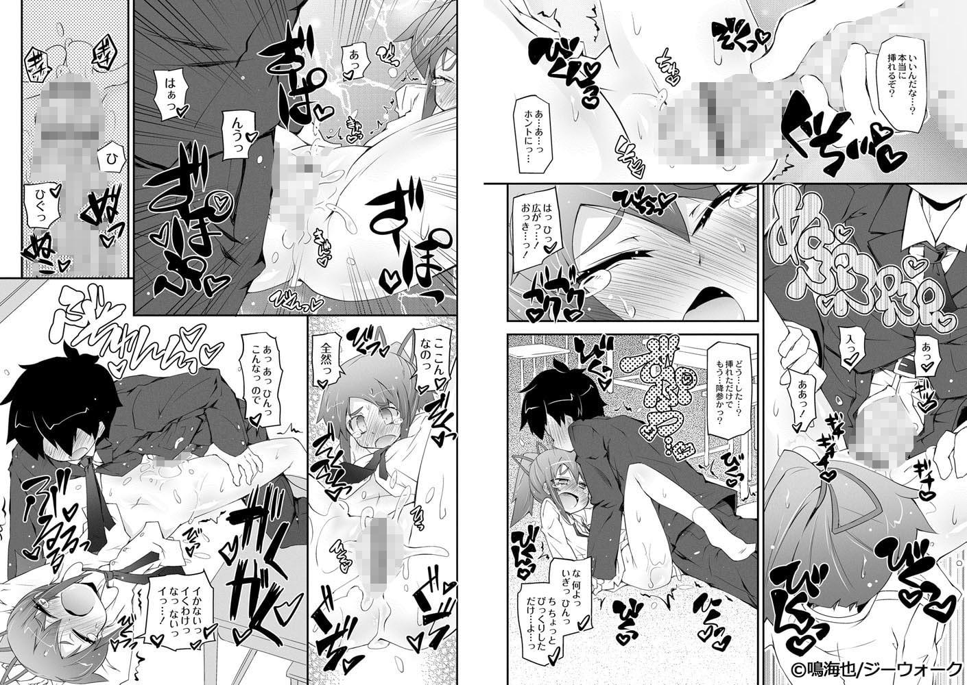 ヒミツの☆おもらしずむ!【WEB完全版】