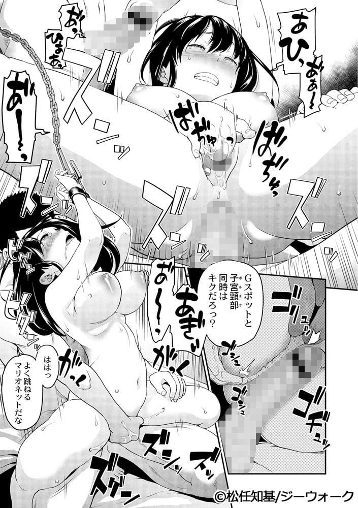 治験女・淫姦オークション!? 2話
