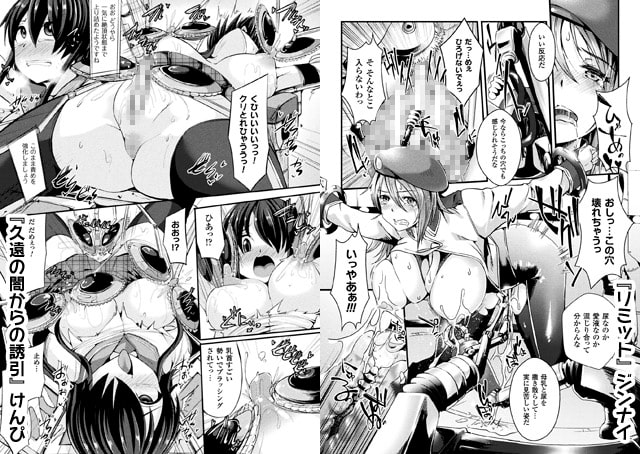 二次元コミックマガジン 機械姦で悶絶イキ地獄! Vol.5