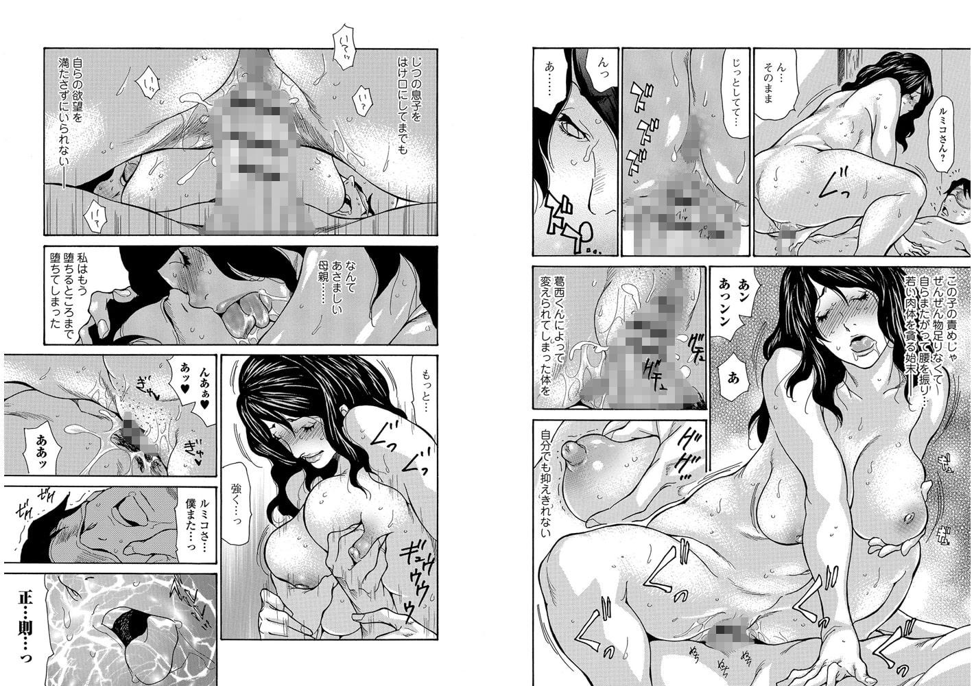 Webコミックトウテツ Vol.18