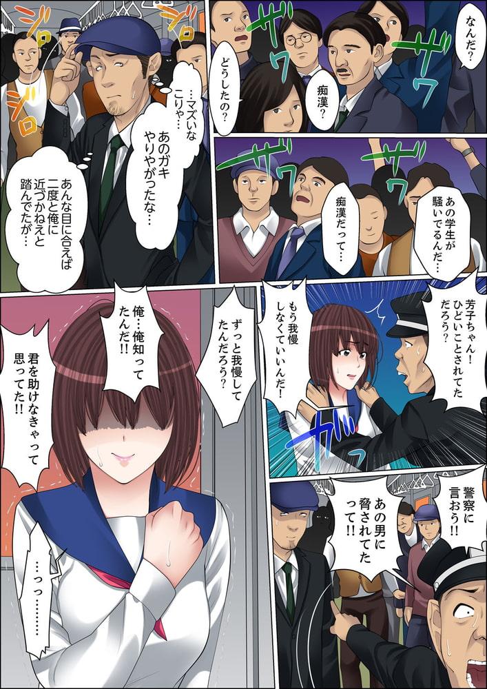 秘密の痴漢指導~先生、これってセックスじゃないですか? 32