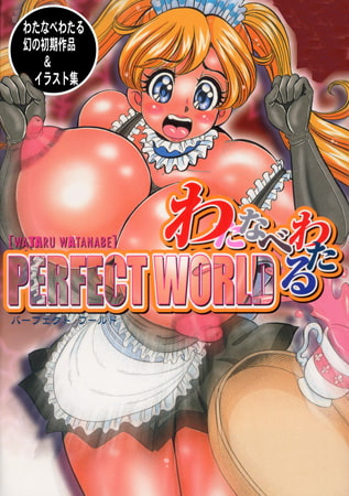 わたなべわたる PERFECT WORLD