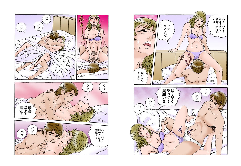 愛欲天使復讐ヴェンデッタ!!1