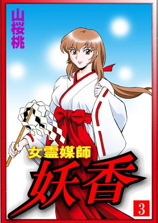 女霊媒師 妖香3
