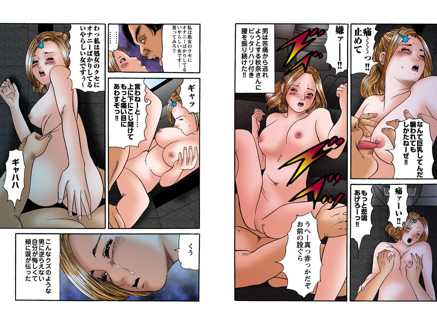 実話! 性犯罪裁判10