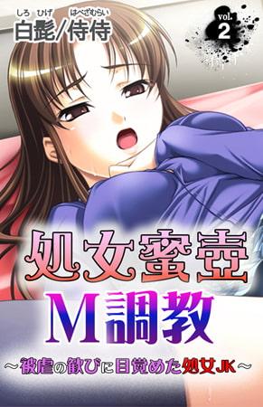 処女蜜壷M調教~被虐の歓びに目覚めた処女JK~ 2巻