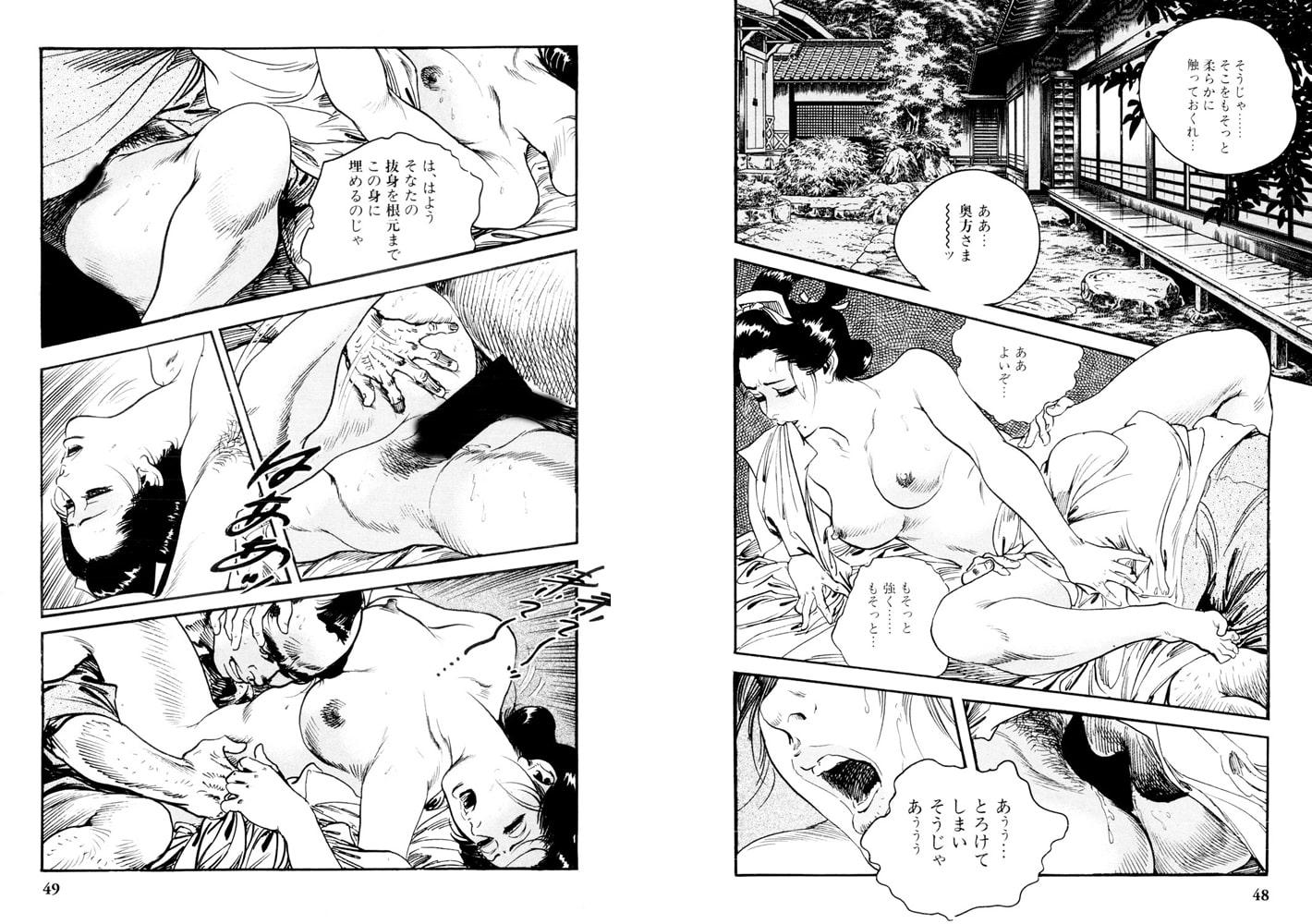 ケン月影の大奥物語スペシャル