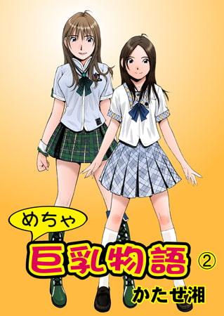 めちゃ巨乳物語 2