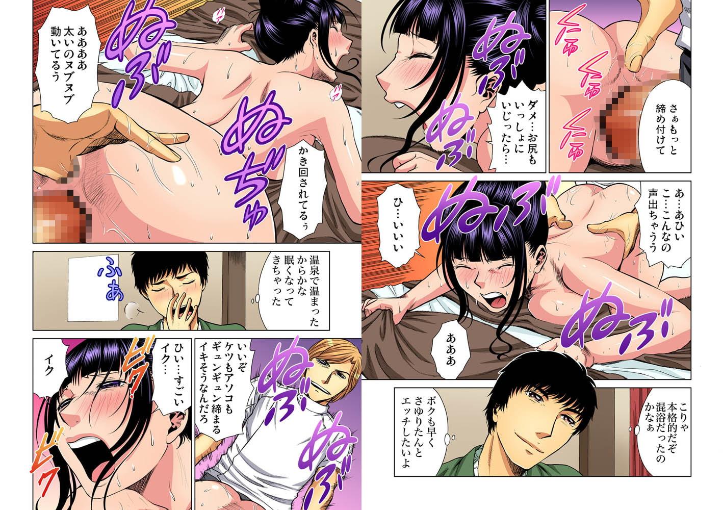 ガチコミ Vol.77