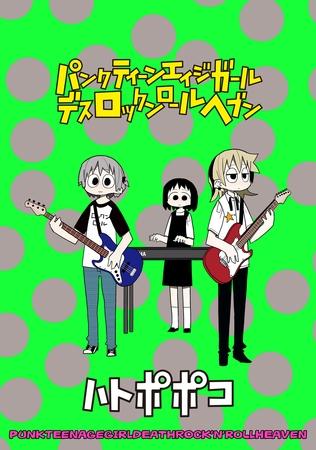 BJ119546 [20200721]パンクティーンエイジガールデスロックンロールヘブン ストーリアダッシュ連載版Vol.11