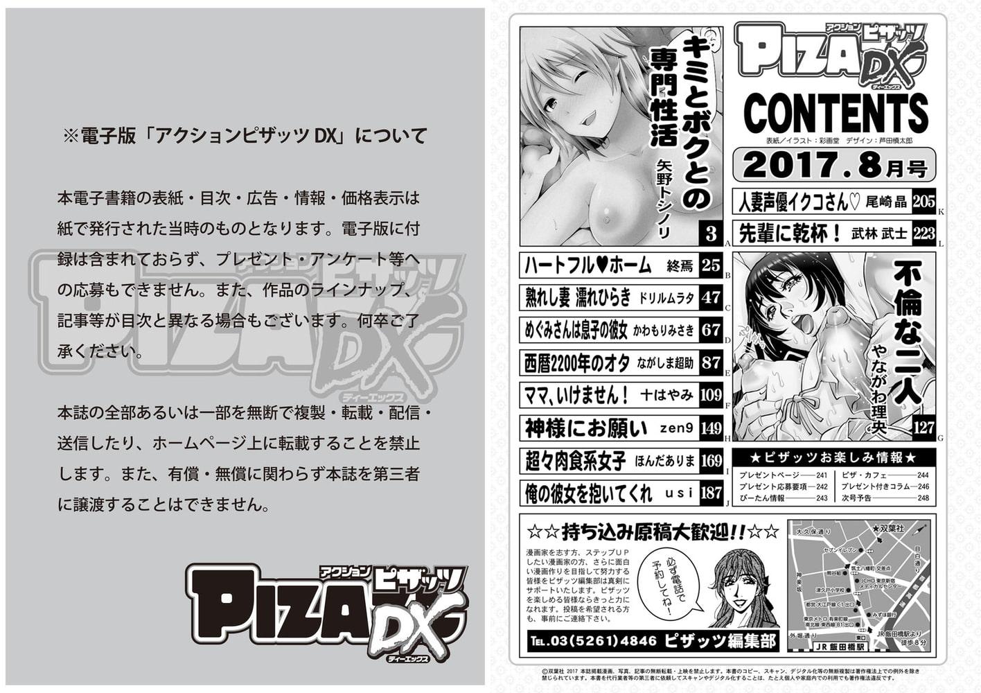 アクションピザッツDX 2017年8月号