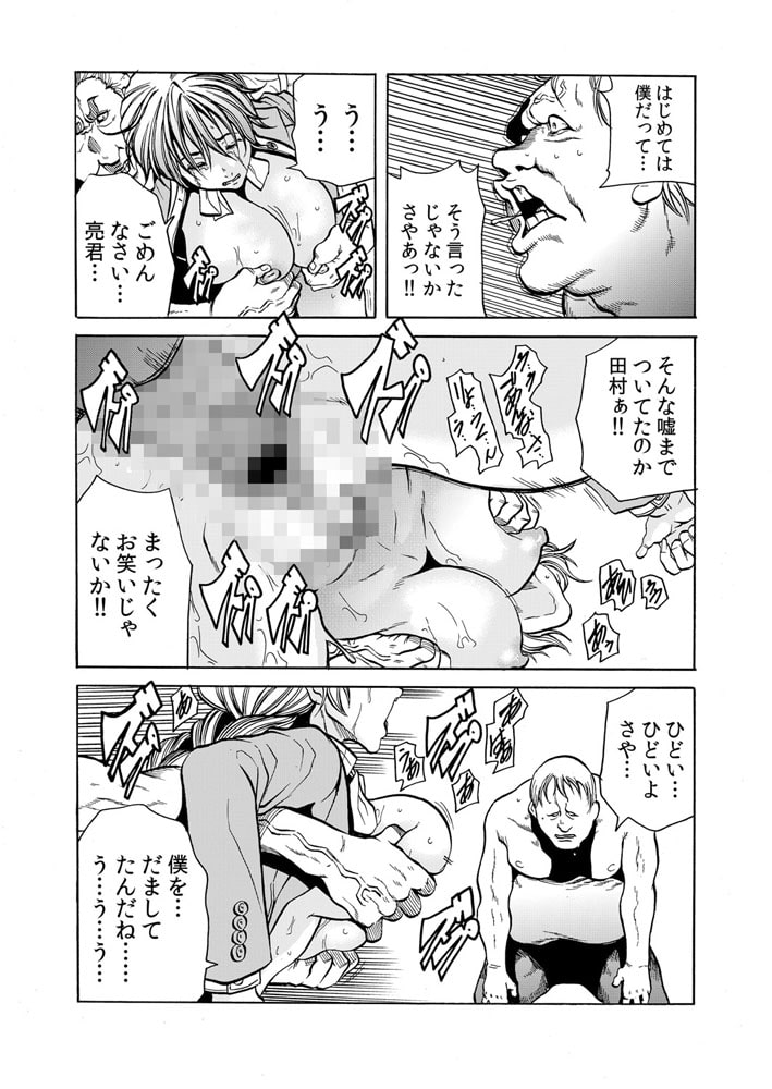 人妻淫獄~強制的に調教開発されるカラダ~ 18巻
