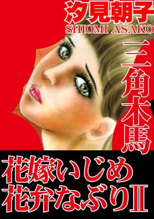 三角木馬 花嫁いじめ花弁なぶり(改訂版)2巻