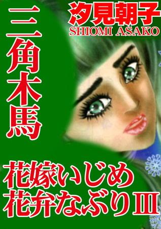 三角木馬 花嫁いじめ花弁なぶり(改訂版)3巻