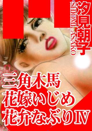 三角木馬 花嫁いじめ花弁なぶり(改訂版)4巻