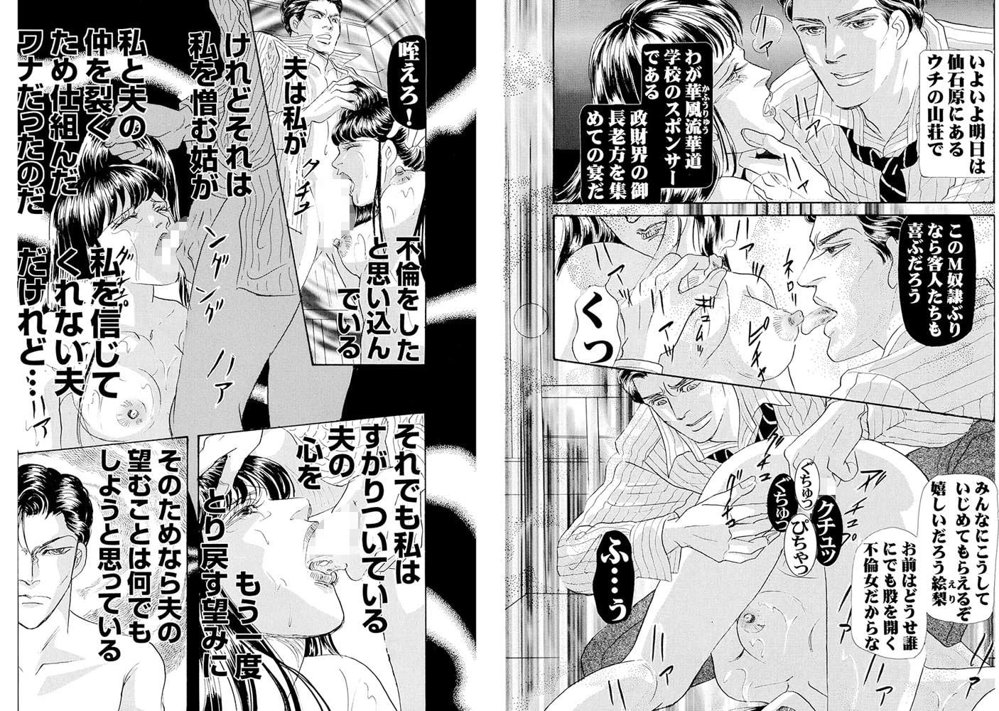三角木馬 花嫁いじめ花弁なぶり(改訂版)5巻