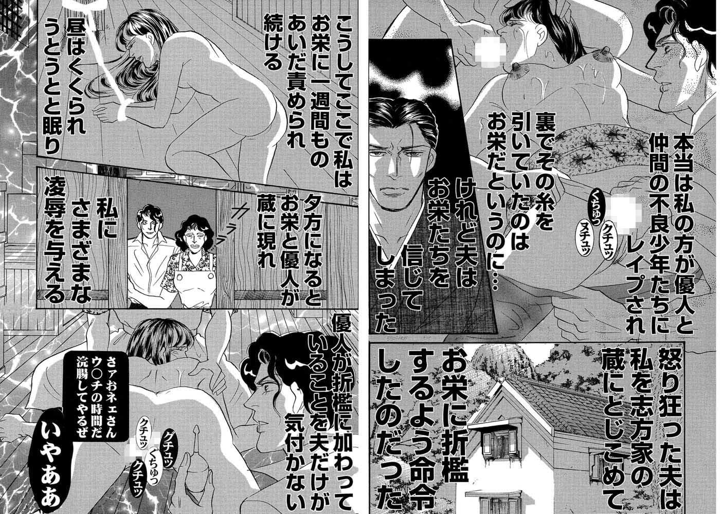 三角木馬 花嫁いじめ花弁なぶり(改訂版)7巻