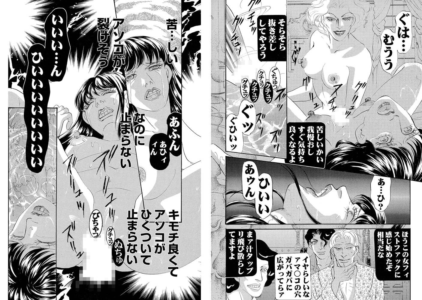 三角木馬 花嫁いじめ花弁なぶり(改訂版)8巻