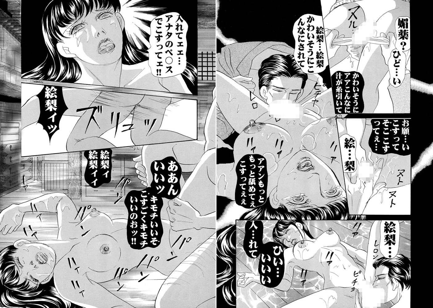 三角木馬 花嫁いじめ花弁なぶり(改訂版)12巻