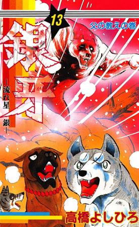 戌年なので犬の漫画紹介その6 銀牙―流れ星 銀―