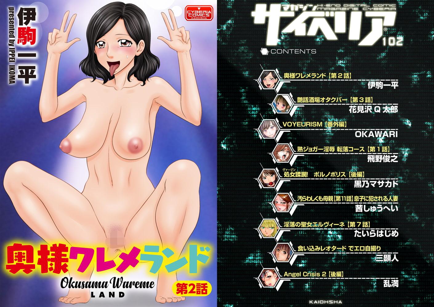 マガジンサイベリア Vol.102