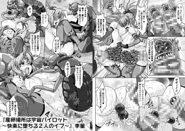 二次元コミックマガジン 産卵アクメヒロインズVol.2