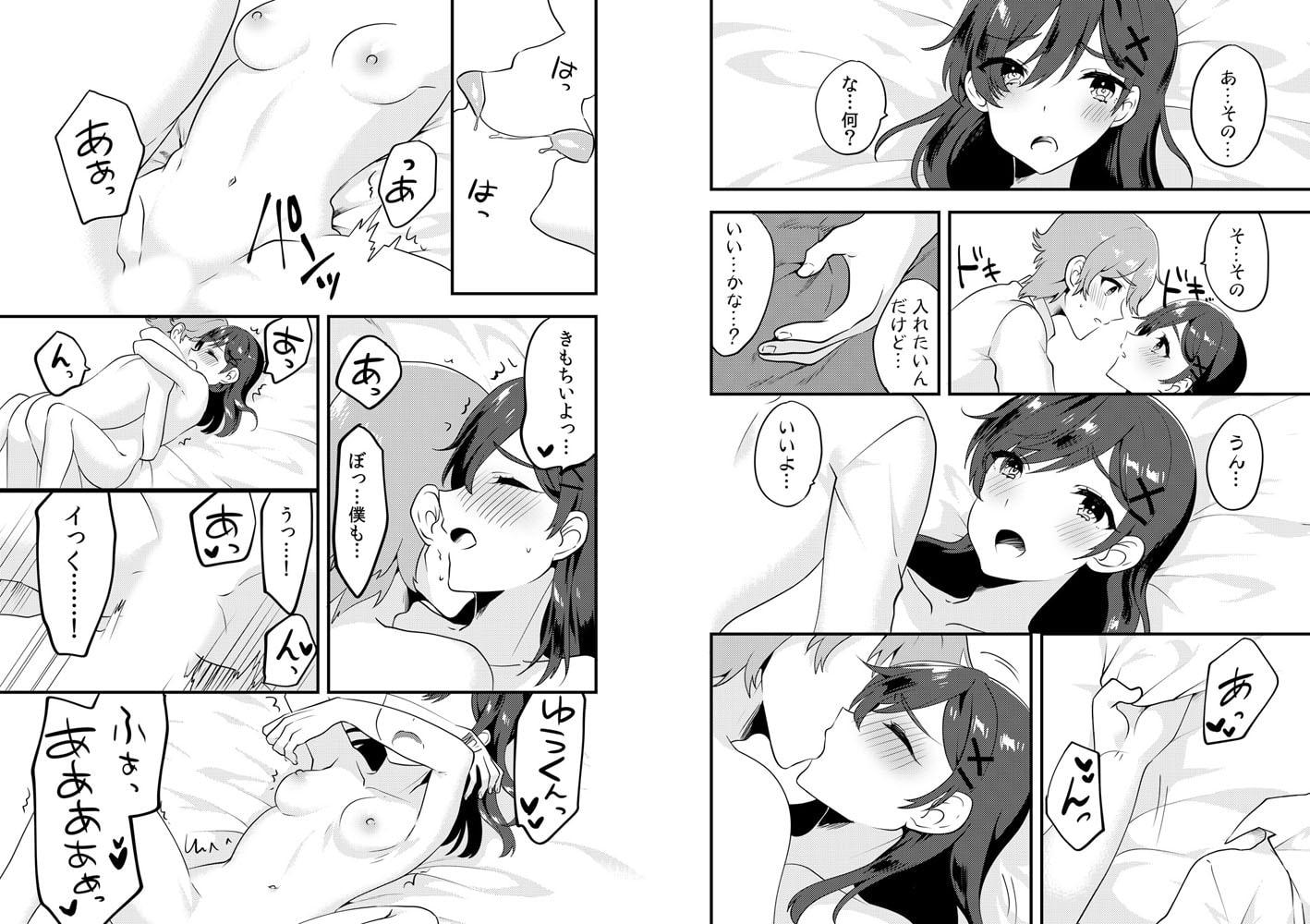女体化兄弟~兄弟でおっぱいの柔らかさが違うってホント!?~ 2巻