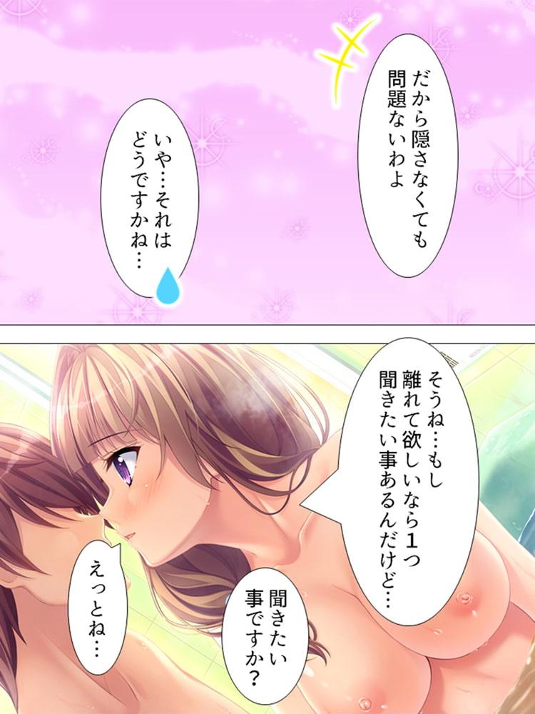 極上ハーレム! ~いきなりHな誘惑生活~ 第4巻