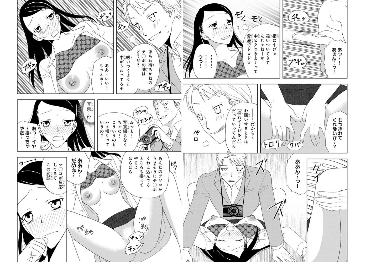 びしょ濡れ色情霊~絶倫上司とヤリまくり 1巻